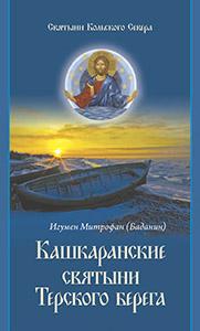 Кашкаранские святыни Терского берега
