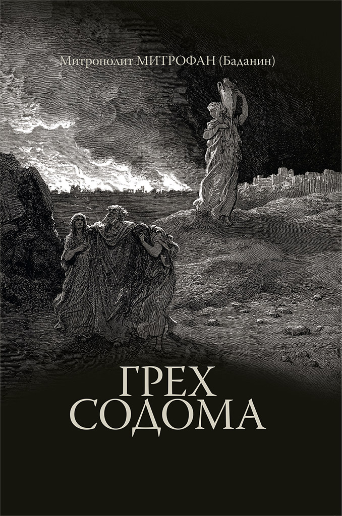 Грех Содома