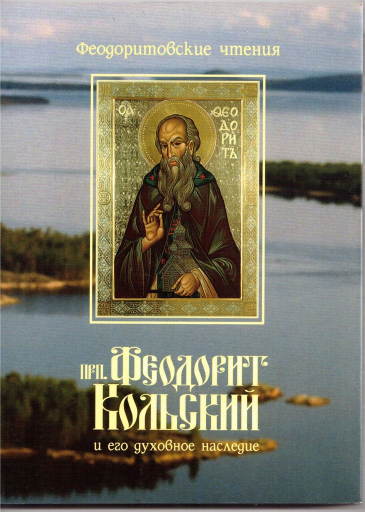 Первые Феодоритовские чтения
