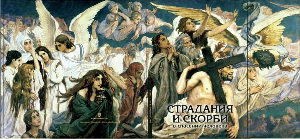 Третьи Феодоритовские чтения