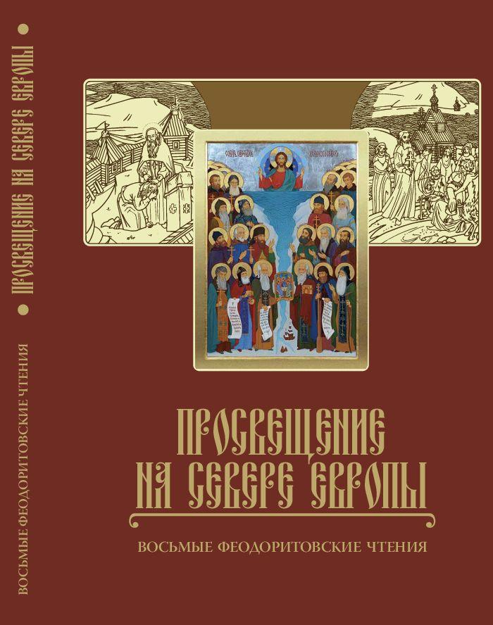 Восьмые Феодоритовские чтения