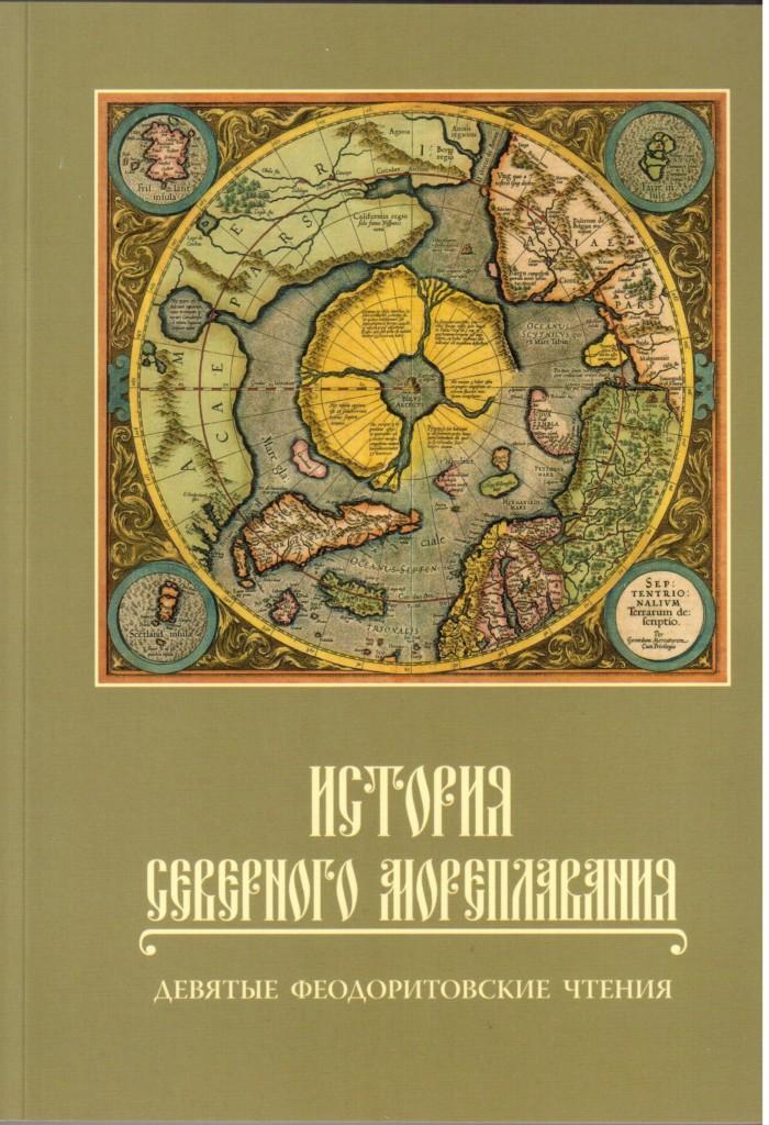 Девятые Феодоритовские чтения