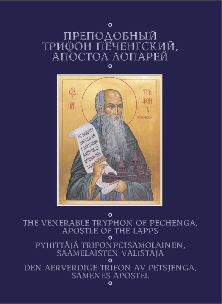 Преподобный Трифон Печенгский, апостол лопарей
