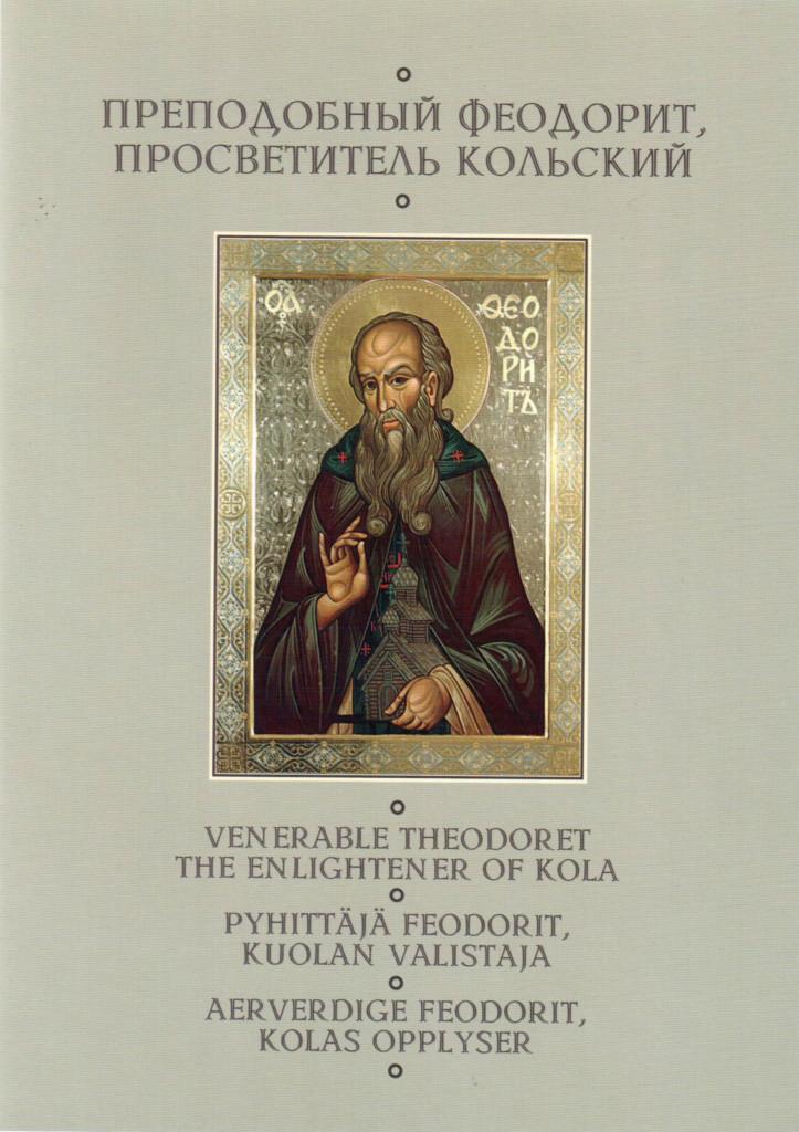 Преподобный Феодорит, просветитель Кольский